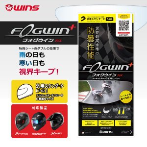 FOGWIN plus 汎用スタンダード (F-02)|A-FORCE、MODIFY、X-ROAD、フルフェイス・オフロードに最適なサイズ|wins-japan