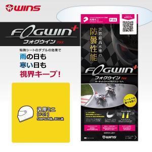 FOGWIN plus 汎用ミニ (F-01)|4輪用フルフェイスに最適なサイズ。(SIMPSON社、BELL社)|wins-japan