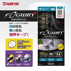 FOGWIN plus 汎用ジェット(F-03)|MODIFY ADVANCE、MODIFY JET、FF-COMFORT、ジェット・バブルシールドに最適なサイズ|wins-japan