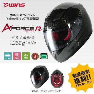 A-FORCE12(エイ・フォース・トゥウェルブ)|wins-japan