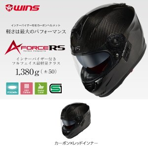 A-FORCE RS(エイ・フォース アール・エス)|wins-japan