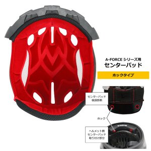 センターパッド(ホック)/A-FORCE|wins-japan