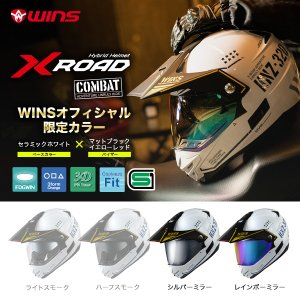 X-ROAD COMBAT WINSオフィシャル限定カラー(ミラーシールド)|wins-japan