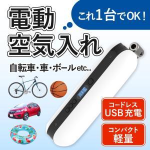 電動空気入れ コードレス & スタイリッシュ& コンパクト 自転車 バイク 自動車 ロードバイク ボール 浮き輪 にも使用可 (ホワイト)