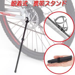 自転車 スタンド U-LIX KickStand(ブラック) 簡単脱着 / スタイリッシュ / コン...