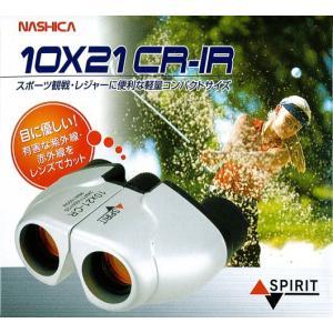 ナシカ 10×21CR-IR シルバー 10-21CR-IR-SV