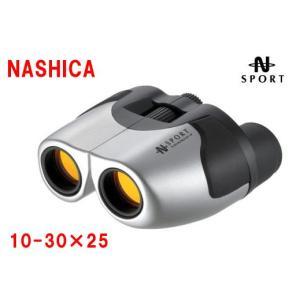 ナシカ 最大30倍 コンパクトズーム双眼鏡 N.SPORT 10-30x25