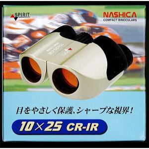 ナシカ 小型軽量タイプ双眼鏡 10倍 10x25CR-IR