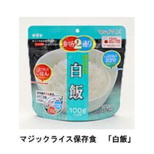 マジックライス白飯の商品画像