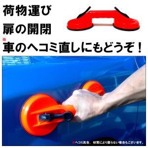 強力グリップ ダブル吸着盤 パワーも2倍!楽々!車のヘコミや扉の開閉、荷物運びに!ダブル吸着盤 100kgまでOK!|wins