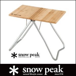 スノーピーク Myテーブル竹 LV-034T (snow peak)|wins