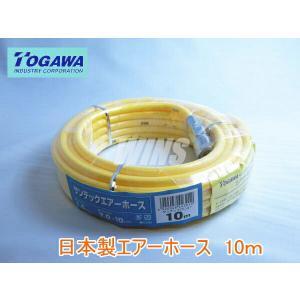 (サンテック) 日本製 エアーホース10Mイエロー カプラー付エアーコンプレッサー用 wins