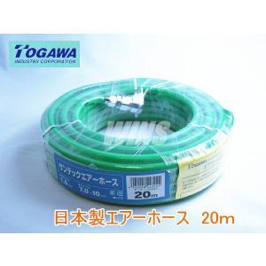 (サンテック) 日本製 エアーホース20Mグリーン カプラー付エアーコンプレッサー用|wins