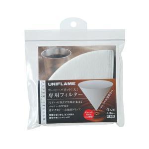 (UNIFLAME)ユニフレーム コーヒーバネット専用フィルター4人用|wins