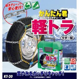 タイヤチェーン アムス かんたん君 軽トラ用 金属 KT-20|wins