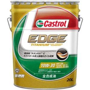 Castrolカストロール EDGEエッジ 10W-30 20L|wins