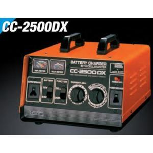 セルスター バッテリー充電器 CC2500DX|wins