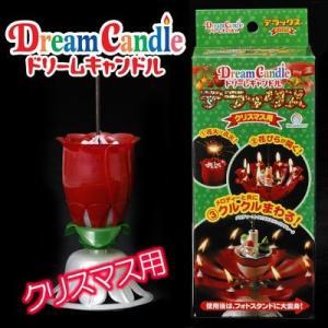 ドリームキャンドルデラックス クリスマス用 DreamCandle-X|wins