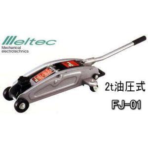 大自工業 メルテック 油圧2トンフロアージャッキ FJ-01|wins