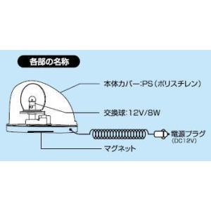 大自工業 メルテック 回転灯アンバー FQ-01|wins|03