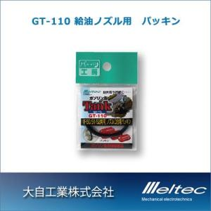 大自工業 メルテック 給油ノズル用 パッキン GT-110|wins