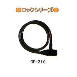 HBN ロックシリーズ ワイヤーロック HBN-GP-210|wins