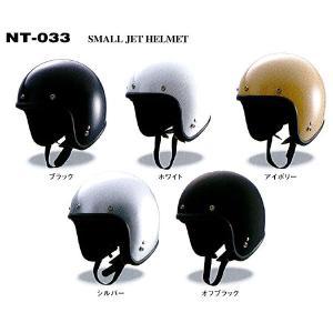スモールジェットヘルメット NT-033 フリーサイズ|wins