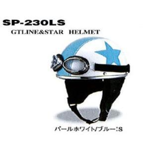 HBN GTライン&スターヘルメット パールホワイト/ブルーS HBN-230LS|wins