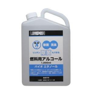 (飯塚カンパニー) リンデン 除菌もできる燃料用アルコール1000ml|wins