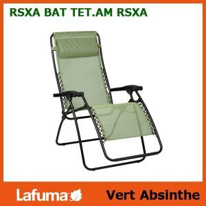 ラフマ Lafuma RSXA リクライニングチェア LFM1226 6454  Vert Absinthe|wins