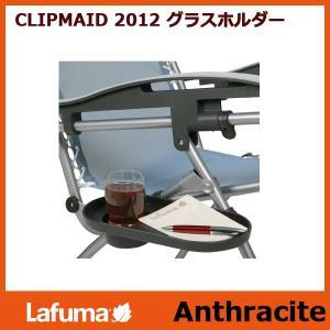ラフマ Lafuma CLIPMAID 2012 グラスホルダー LFM2425 1229|wins