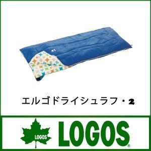 ロゴス LOGOS エルゴドライシュラフ・2 72600420