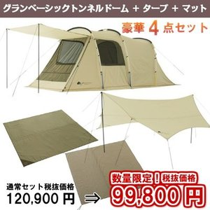 (LOGOS)ロゴス グランベーシック トンネルドーム フルセット 数量限定 キャンプ テント タープ/71805023|wins