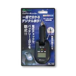 大自工業 メルテック バッテリーチェッカー ML-130|wins