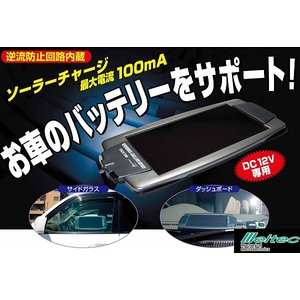大自工業 メルテック ソーラーチャージャー ML-550|wins