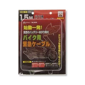 大自工業 バイク用ブースターケーブル|wins