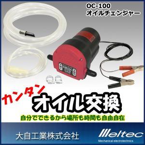 大自工業 メルテック meltec OC-100 オイルチェンジャー|wins