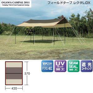ピグメント加工で、強い日差しを生地の厚さと遮光で二重にカット。 テントとの接続にも使いやすいレクタ型...
