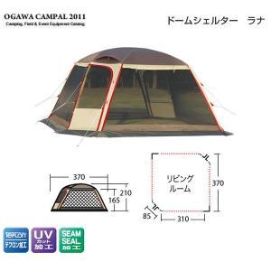 小川キャンパル/キャンパルジャパン ドームシェルター ラナ 3353 (OGAWACAMPAL/CAMPALJAPAN)|wins
