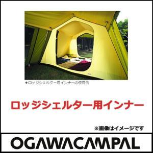 小川キャンパル/キャンパルジャパン ロッジシェルター用インナー 3500 (OGAWACAMPAL/CAMPALJAPAN)|wins