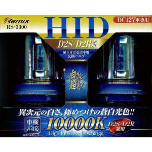 レミックス 交換バルブRS-3300