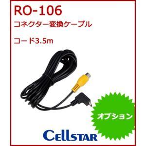 (cellstar)セルスター コネクター変換ケーブル コード3.5m RO-106|wins