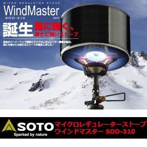 誕生 風に強く、寒さに強いストーブ マイクロレギュレーターストーブ ウインドマスター SOD-310...