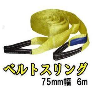 トライパワー 6mベルトスリング75mm幅 T019|wins