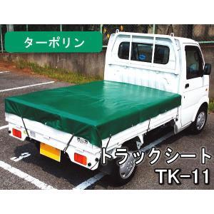大自工業 メルテック トラックシート TK-11|wins