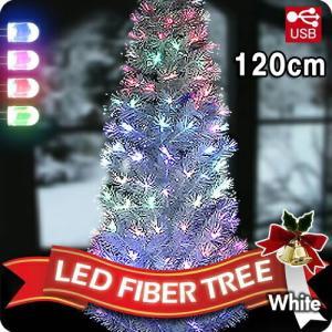 高輝度ファイバーツリー クリスマスツリー白120cm|wins