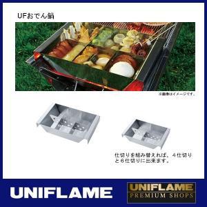 ユニフレーム UNIFLAME UFおでん鍋 665749|wins
