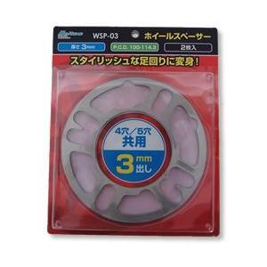 大自工業 ホイールスペーサー 3mm W03 WSP-03 wins