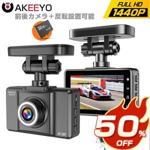 【51%OFF+ボーナス10%】ドライブレコーダー 前後カメラ 2K 1440P GPS別売り WD...