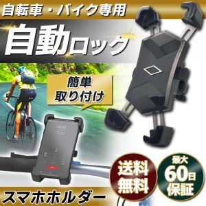 自転車 スマホホルダー バイク 自転車 スマホスタンド 携帯ホルダー 自動ロック スマホ ホルダー ...